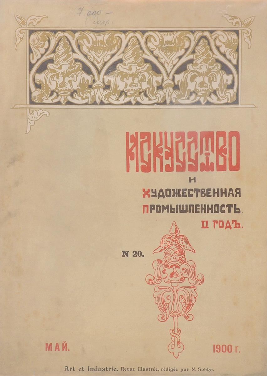 """Журнал """"Искусство и художественная промышленность"""", № 20. 1900, май"""