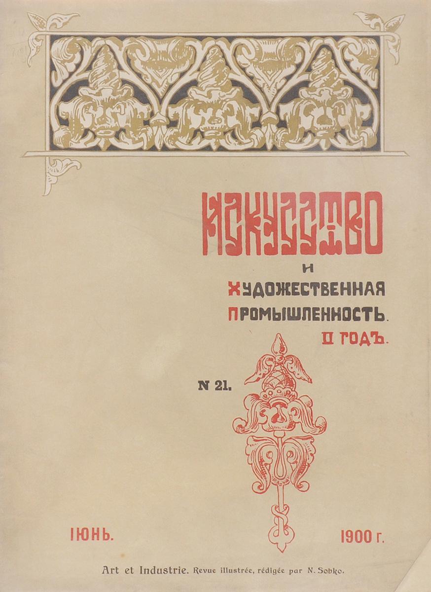 Журнал Искусство и художественная промышленность, № 21. 1900, июнь