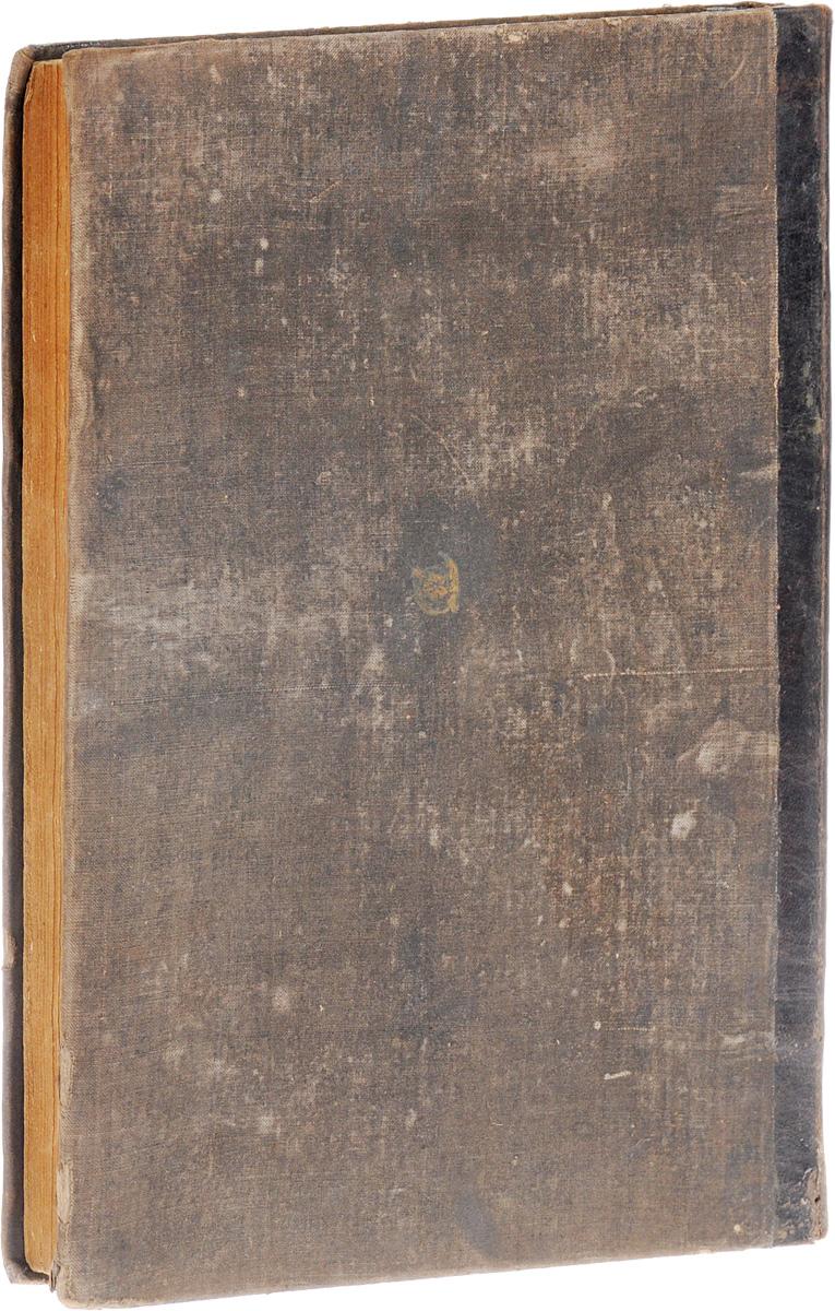 Ялкот (Ялкут). Тома VI - VIIMB05-00940Варшава, 1877 год. Типография И. Гольдмана.Владельческий переплет.Сохранность хорошая.Вниманию читателей предлагаются VI и VII тома книги Ялкут - антологии иудейских мидрашей, которая охватывает все книги Библии и включает агадические и мидрашистские изречения и комментарии.Мидраш - раздел Устной Торы, которая входит в еврейскую традицию наряду с Торой Письменной и включает в себя толкование и разработку коренных положений еврейского учения, содержащегося в Письменной Торе.Не подлежит вывозу за пределы Российской Федерации.