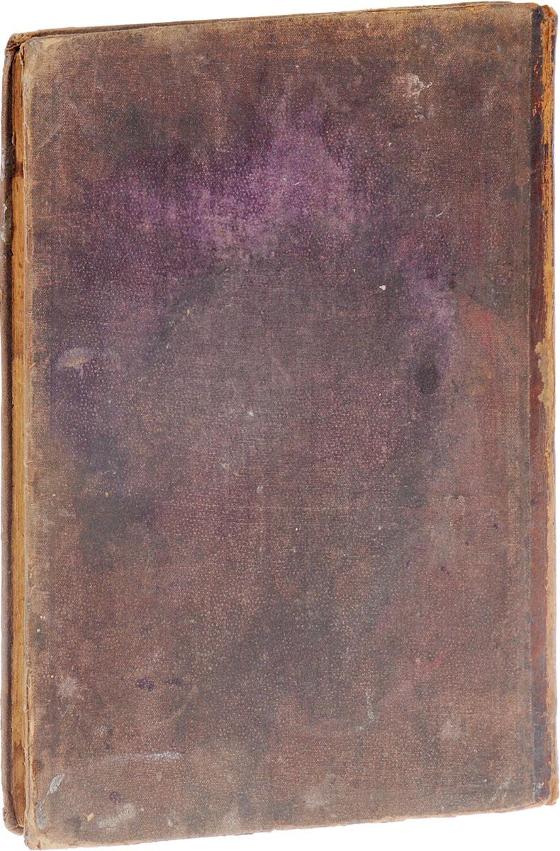 Эсрим Веарба. Том VIMB05-00940Вильна, 1890 год. Типография Фина, Розенкранца и Шрифтзетцера.Владельческий переплет.Сохранность хорошая.Танах - принятое в иврите название еврейского Священного Писания, акроним названий трёх сборников священных текстов в иудаизме. Возник в Средние века, когда под влиянием христианской цензуры эти книги начали издавать в едином томе.Танах включает в себя двадцать четыре книги, поэтому его иногда так и называют: Эсрим ве-арба (Двадцать четыре). Иногда употребляют и другую форму этого же названия - каф-далет сфарим. В число двадцати четырех книг входят:а) пять книг Пятикнижия;б) восемь книг Невиим;в) одиннадцать книг Ктувим (книга Нехемьи рассматривается как часть книги Эзры).Танах описывает сотворение мира и человека, Божественный завет и заповеди, а также историю еврейского народа от его возникновения до начала периода Второго Храма. Последователи иудаизма считают эти книги священными и данными руах хакодеш - Духом Святости.Танах, а также религиозно-философские представления иудаизма оказали влияние на становление христианства и ислама.Не подлежит вывозу за пределы Российской Федерации.