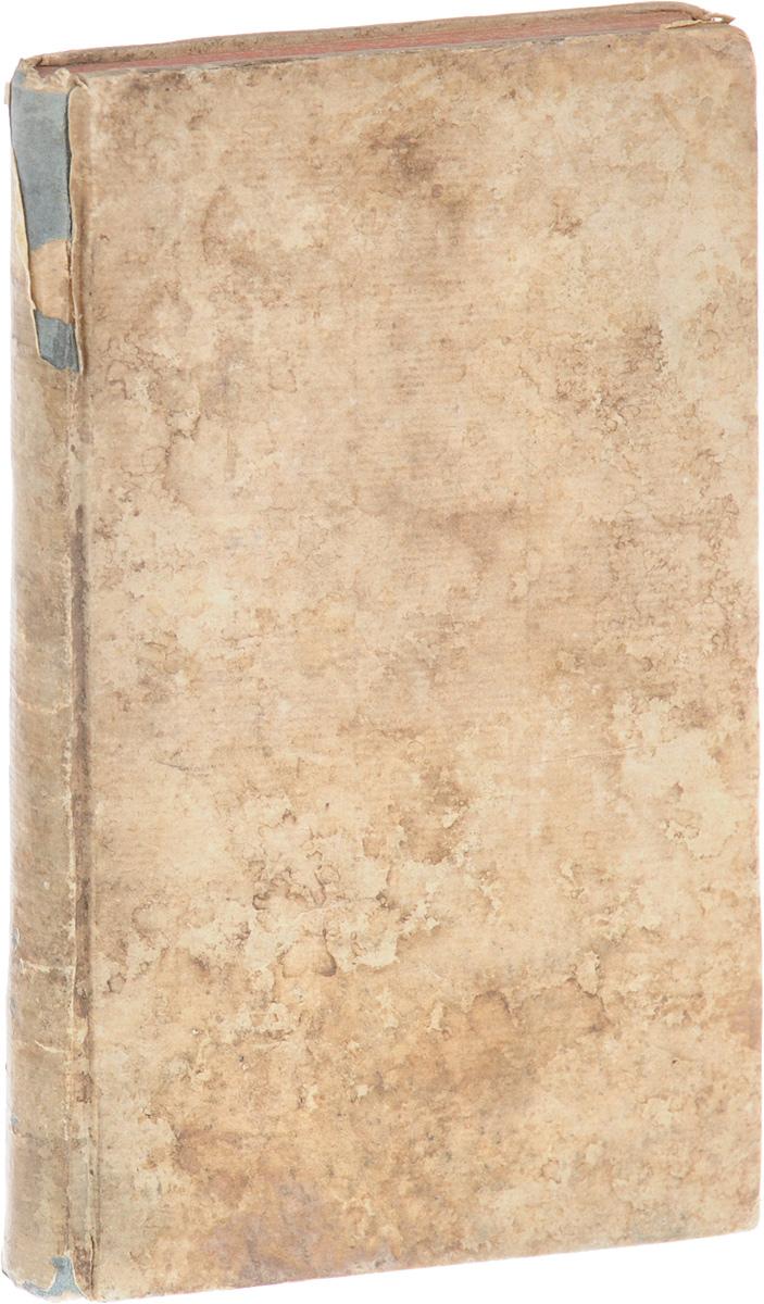 Conseils pour former une bibliotheque peu nombreuse, mais choisie18409Берлин, 1755 год. Издание Haude et Spener.Владельческий переплет.Сохранность хорошая.Вниманию читателей предлагается книга, в которой собраны советы и рекомендации для формирования и организации собственной библиотеки.Книга разделена на части, каждая из которых посвящена определенному литературному направлению - религиозной и исторической литературе, философской и художественной (выделены разделы, посвященные романам и поэзии), периодическим изданиям, математической и географической литературе и др. В каждом разделе автор перечисляет наиболее значимые книги, способные украсить любое собрание.Не подлежит вывозу за пределы Российской Федерации.