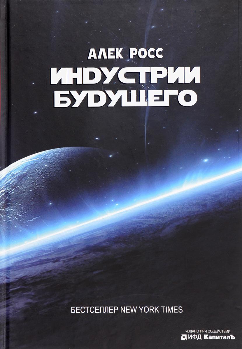Zakazat.ru Индустрии будущего