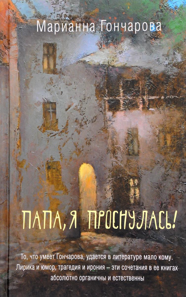 Марианна Гончарова Папа, я проснулась! я учусь с montessori монтессори дети