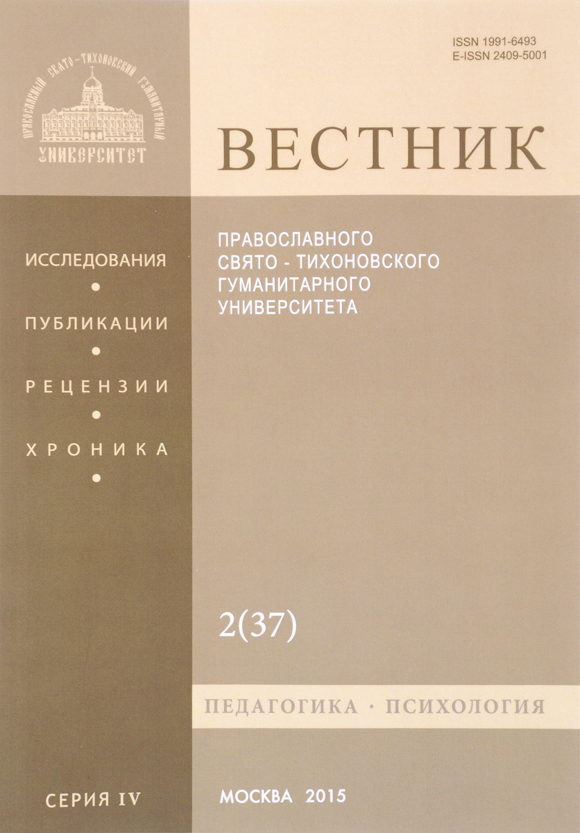 Вестник Православного Свято-Тихоновского гуманитарного университета, №4, 2(37), апрель, май, июнь 2015
