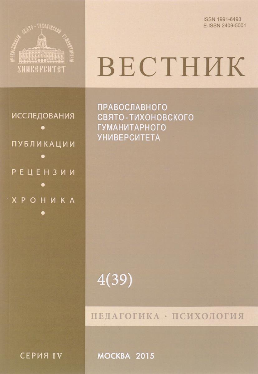 Вестник Православного Свято-Тихоновского Гуманитарного Университета, №4(39), 2015