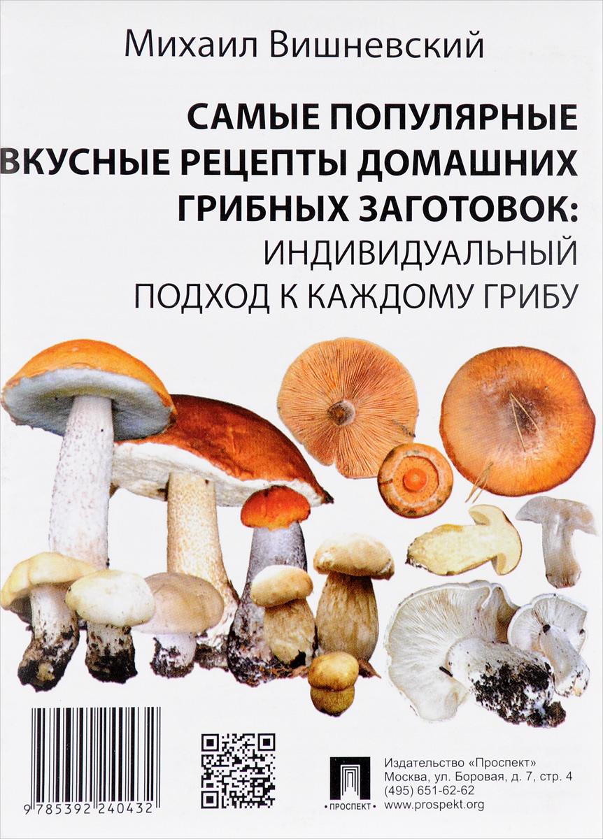 М. В. Вишневский Самые популярные вкусные рецепты домашних грибных заготовок. Индивидуальный подход к каждому грибу самые вкусные пирожки с капустой где в петербурге
