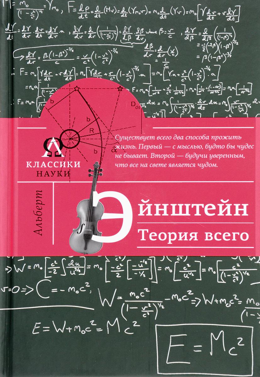 М. Гуреев Альберт Эйнштейн. Теория всего в в покровский космос вселенная теория всего почти без формул или как дошли до теории суперструн
