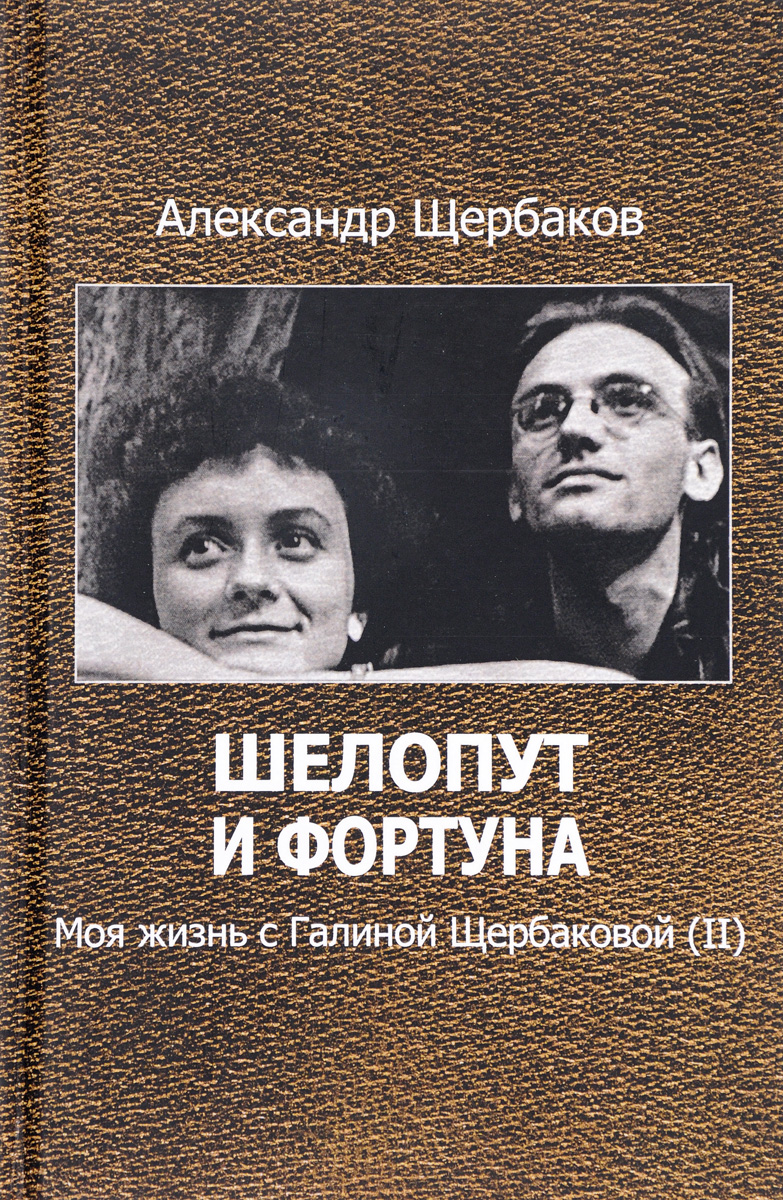 А. С. Щербаков Шелопут и Фортуна. Моя жизнь с Галиной Щербаковой (II) книги эксмо шелопут и королева моя жизнь с галиной щербаковой