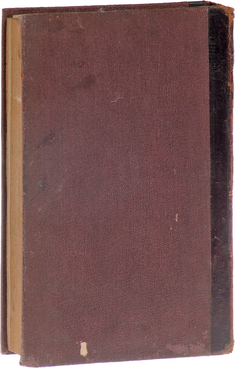 Невиим Уксувим, т.е. Священное Писание с комментарием Раввина М. Л. Малбина. Том VX106Вильна, 1891 год. Типография Вдовы и братьев Ромм.Владельческий переплет.Сохранность хорошая.Невиим - второй раздел иудейского Священного Писания - Танаха.Невиим состоит из восьми книг. Этот раздел включает в себя книги, которые, в целом, охватывают хронологическую эру от входа израильтян в Землю Обетованную до вавилонского пленения Иудеи (период пророчества). Однако они исключают хроники, которые охватывают тот же период.Невиим обычно делятся на Ранних Пророков, которые, как правило, носят исторический характер, и Поздних Пророков, которые содержат более проповеднические пророчества.В представленное издание вошел пятый том Невиим Уксувим - Священного писания с комментарием раввина М. Л. Мальбима.Не подлежит вывозу за пределы Российской Федерации.