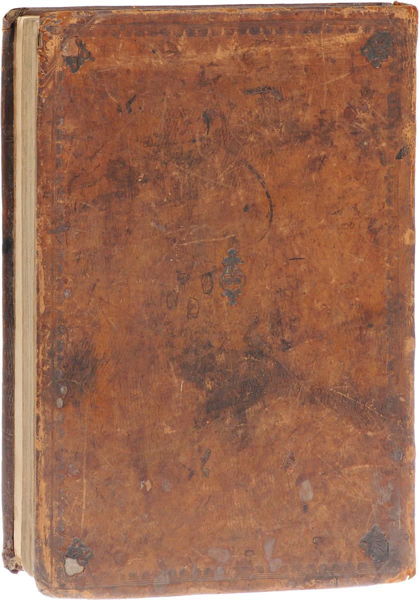 Микрает Гедалет, т.е. Священное Писание с комментариями. Часть 60120710Варшава, 1861 год. Типография И. Лебензона.Владельческий кожаный переплет.Сохранность хорошая.Вниманию читателей предлагается часть Священного Писания с комментариями.Танах, или Микра - принятое в иврите название иудейского Священного Писания, акроним названий трех сборников священных текстов в иудаизме. Включает разделы:- Тора - Пятикнижие;- Невиим - Пророки;- Ктувим - Писания.Танах описывает сотворение мира и человека, Божественный завет и заповеди, а также историю еврейского народа от его возникновения до начала периода Второго Храма. Последователи иудаизма считают эти книги священными и данными руах хакодеш - Духом Святости.Танах, а также религиозно-философские представления иудаизма оказали влияние на становление христианства и ислама.Не подлежит вывозу за пределы Российской Федерации.