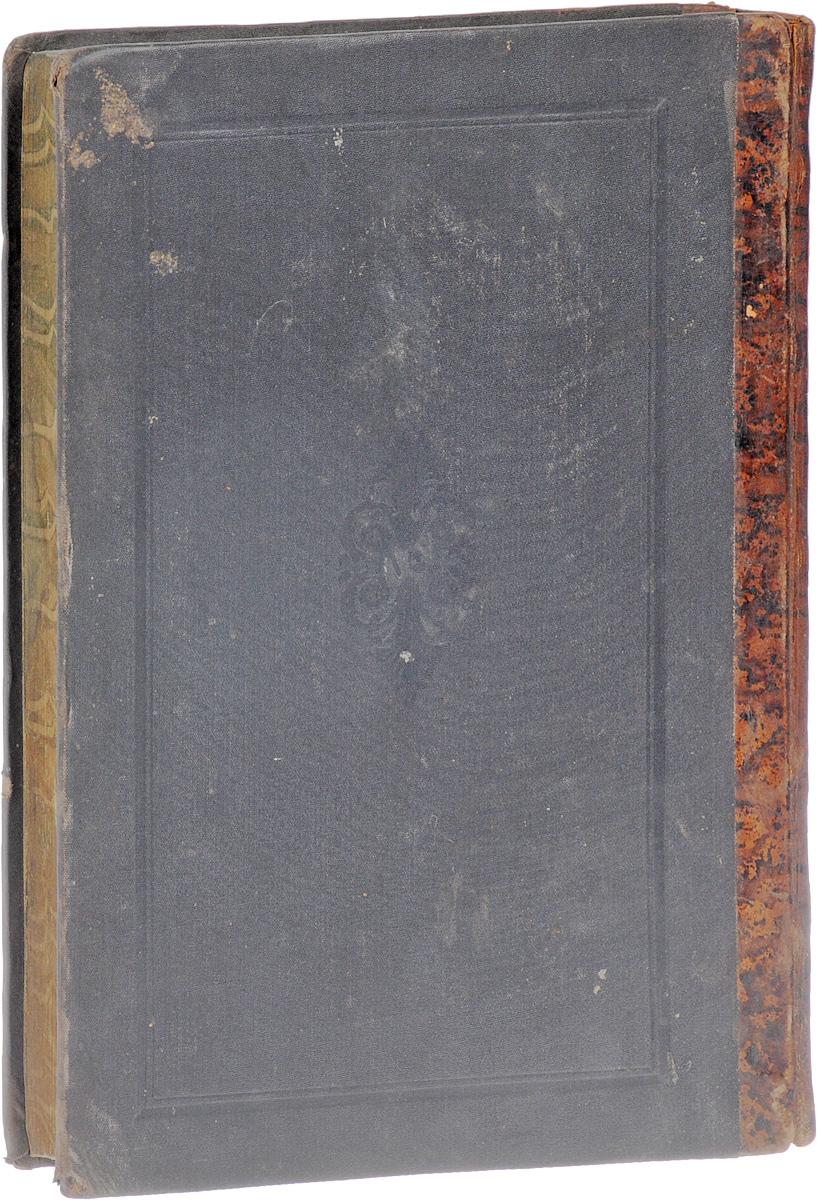 Нода Бигуда (Нода бе-Йехуда). Тома I и II0120710Вильна, 1902 год. Типография Розенкранца и Шрифтзетцера.Владельческий переплет. Сохранена оригинальная обложка.Сохранность хорошая.Нода бе-Йехуда - сборник из 860 респонсов на все темы еврейской жизни, составленный одним из крупнейших раввинов XVIII века, главным раввином Праги, лидером еврейства Богемии и крупным галахическим авторитетом Йехезкелем Ландау (1713-1793).Респонсы - вопросы и ответы, один из жанров галахической литературы, состоящий из бытовых или законодательных вопросов и ответных мнений (рекомендаций) тех или иных галахических авторитетов. В респонсах отражается образ жизни евреев в месте их проживания в эпоху их составления.Не подлежит вывозу за пределы Российской Федерации.