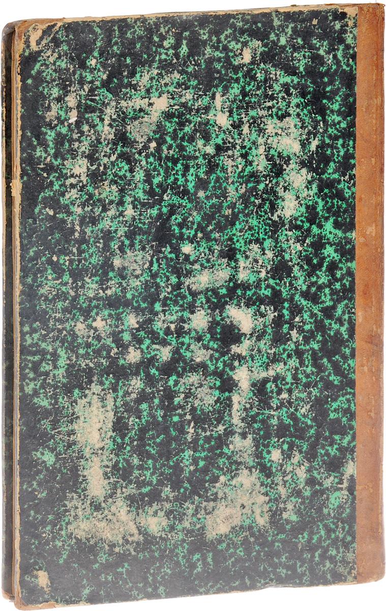 Галохот Гедолот (Галахот Гедолот)YM-0824Варшава, 1874 год. Типография И. Гольдмана.Владельческий переплет.Сохранность хорошая.Вниманию читателей предлагается книга Галахот Гедолот, в которую вошел свод иудейского права.Формальная кодификация раввинского законодательства началась в VIII веке с появлением Галахот Песукот, написанных Иехудаем Гаоном в Вавилонии. Этот кодекс стал основой для гораздо более обширного свода Галахот Гедолот (что переводится как Большие постановления). Его составление некоторые ученые приписывают Шимону Кайаре, а другие - Иехудаю Гаону. До нас дошли два варианта этого кодекса, одна сохранялась испанскими школами, а другая - германскими.Более краткие компиляции определенных законов составлялись некоторыми гаонами (авторитетными толкователями еврейского права) и учеными последующей эпохи.Не подлежит вывозу за пределы Российской Федерации.