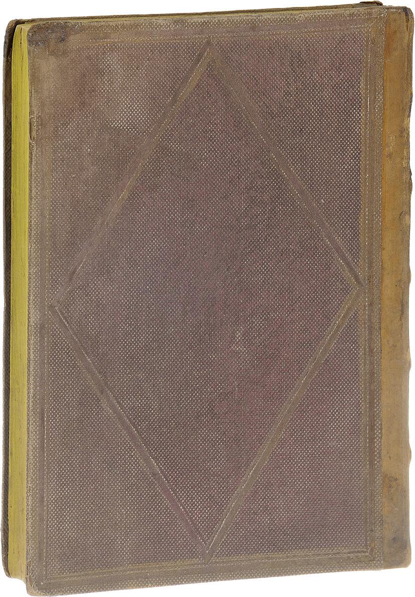 Мишнайот, т.е. Второзаконие. Часть V0120710Варшава, 1879 год. Типография С. Оргельбранда.Владельческий переплет. Бинтовой корешок.Сохранность хорошая.Второзаконие - пятая книга Пятикнижия (Торы), Ветхого Завета и всей Библии. В еврейских источниках эта книга также называется Мишне Тора (букв. повторение Закона), поскольку представляет собой повторное изложение всех предыдущих книг. Книга носит характер длинной прощальной речи, обращённой Моисеем к израильтянам накануне их перехода через Иордан и завоевания Ханаана. В отличие от всех других книг Пятикнижия, Второзаконие, за исключением немногочисленных фрагментов и отдельных стихов, написана от первого лица.Содержание Второзакония сочетает три элемента: исторический, законодательный и назидательный; наиболее характерным и значительным для этой книги является последний, имеющий целью утвердить в сознании израильтян целый ряд нравственных и религиозных принципов, без которых не может сложиться и нормально функционировать государственный и общественный строй. Исторический элемент играет, в данном случае, вспомогательную роль, и все ссылки Моисея на историю преследуют исключительно дидактическую цель. Законодательный элемент служит лишь средством для распространения тех нравственно-религиозных принципов, которые являются существенной частью книги.Не подлежит вывозу за пределы Российской Федерации.