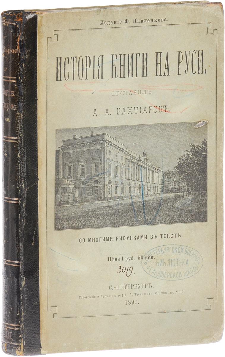 История книги на Руси книги