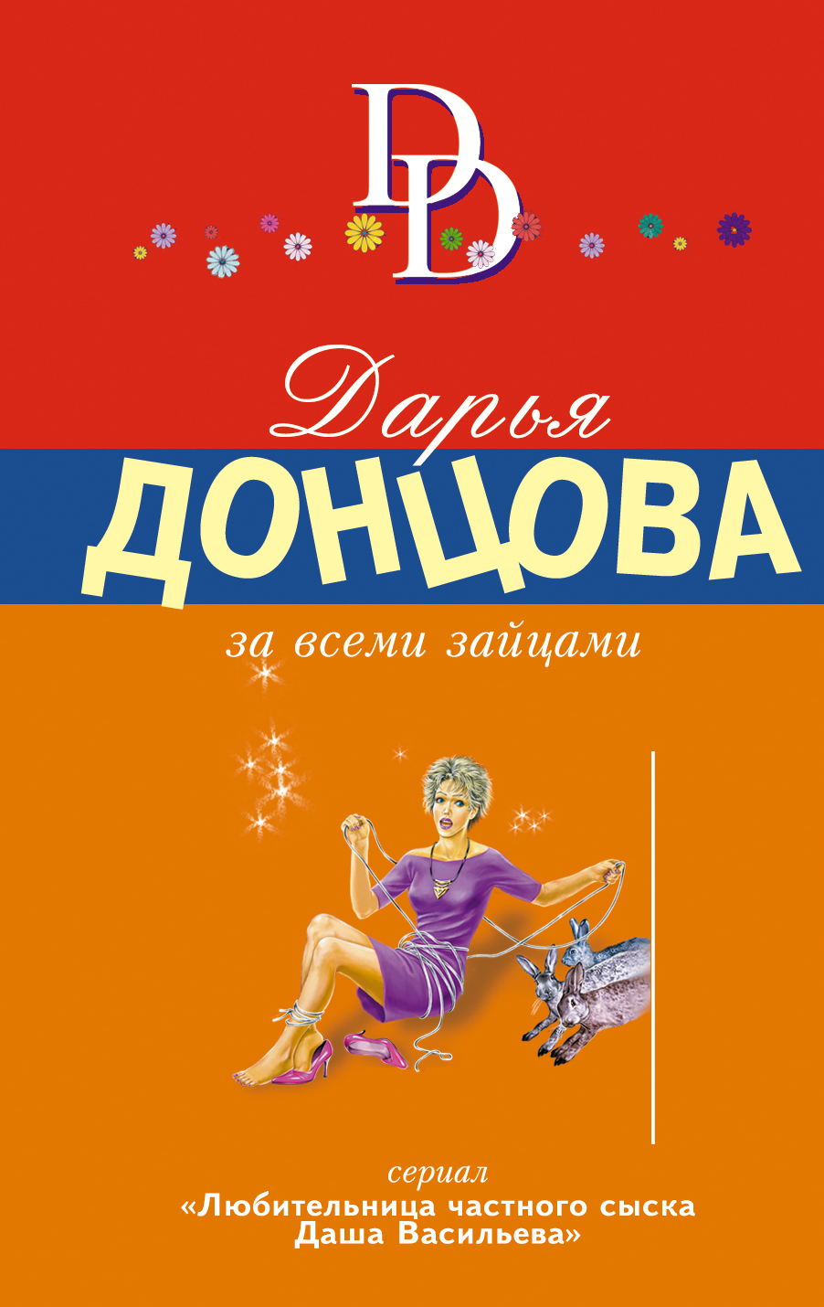 Дарья Донцова За всеми зайцами дарья донцова три мешка хитростей