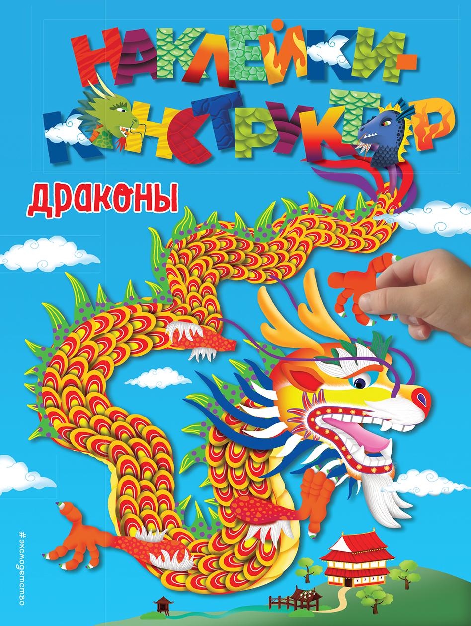 Драконы (+ наклейки) андреа пиннингтон драконы книга для творчества наклейки