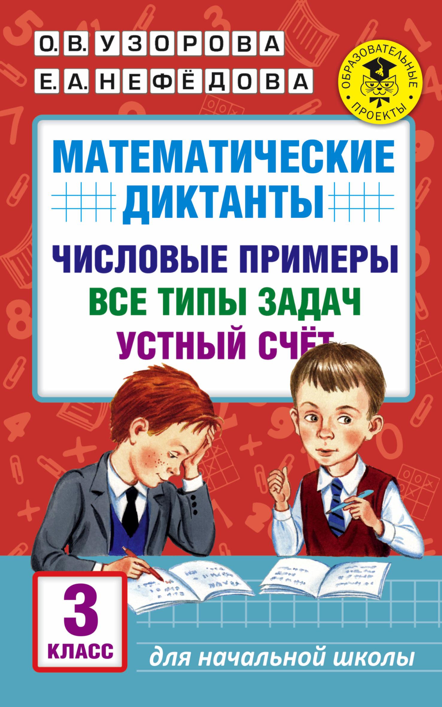 Математические диктанты. 3 класс. Числовые примеры. Все типы задач. Устный счет