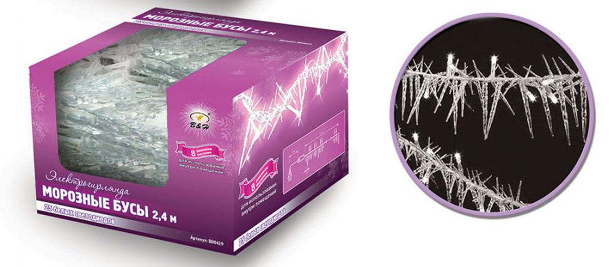 Электрогирлянда B&H Морозные бусы, 25 светодиодов, 8 режимов, цвет: белый, 2,4 мBH0429_белыйЭлектрогирлянда B&H Морозные бусы предназначена для декоративного освещения внутри помещений. Изделие представляет собой гибкий провод со светодиодами, оформленный декоративными элементами в виде морозных узоров. Гирлянда имеет 8 режимов: комбинированный, волнообразный, последовательный, перетекающий, бегущая вспышка, затухающий, мерцающий, постоянный. Режим работы переключается нажатием кнопки на контроллере. Электрогирлянда долговечна и имеет низкое энергопотребление. Она поможет оформить помещения, витрины, новогодние ели и другие объекты внутреннего интерьера, а также создать праздничную атмосферу вокруг. Создайте в своем доме атмосферу веселья и радости, украшая новогоднюю елку яркими светодиодными гирляндами.Длина: 2,4 м Расстояние между светодиодами: 10 см.