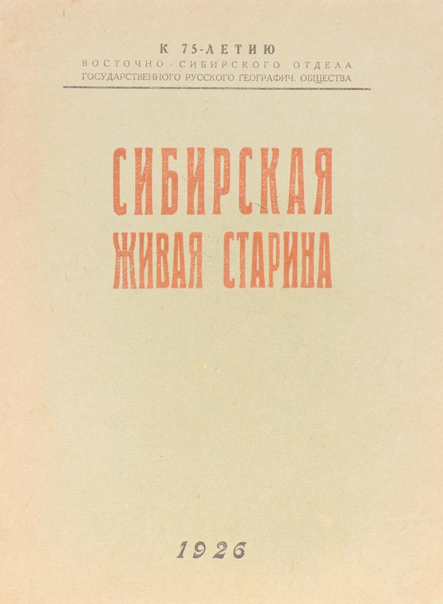"""Журнал """"Сибирская живая старина"""". Выпуск II (VI), 1926 год"""