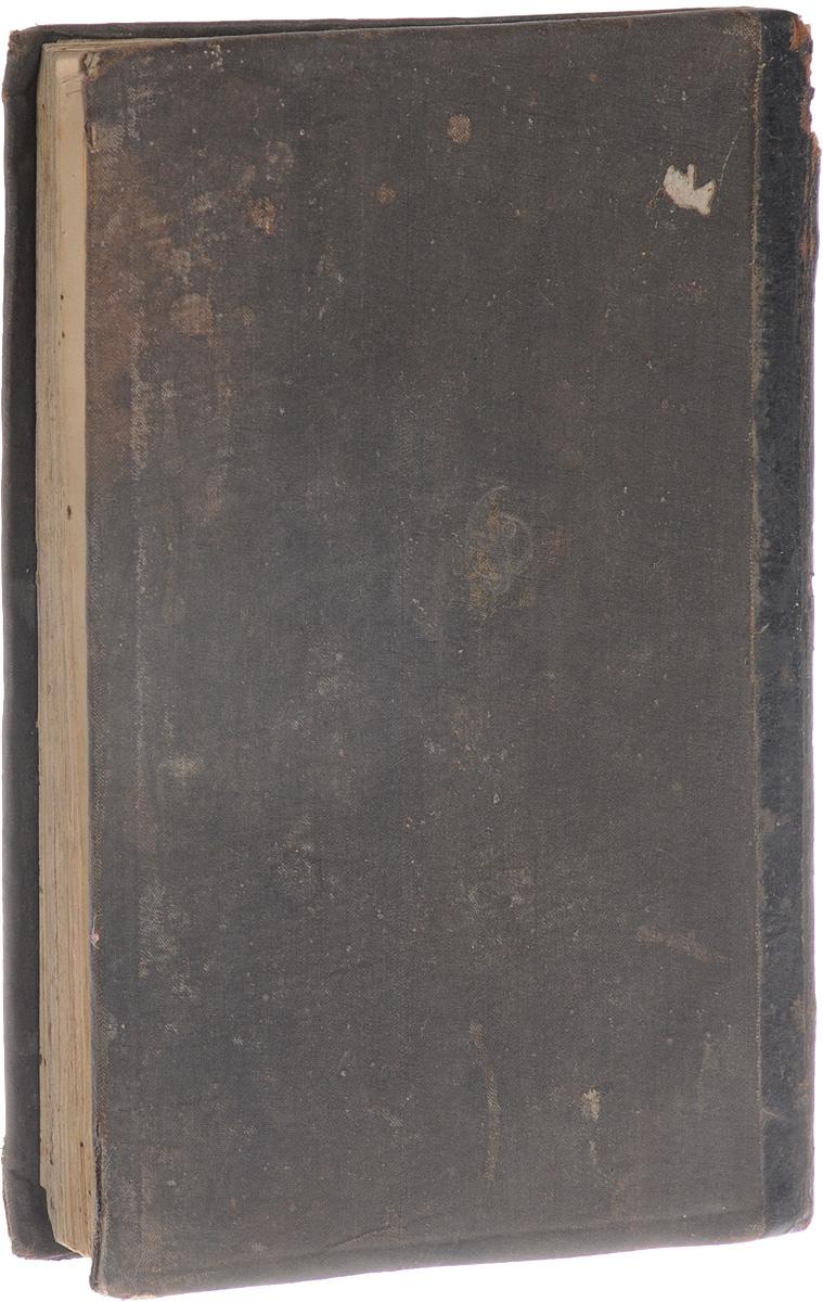 Невиим Уксувим, т.е. Священное Писание с комментарием Раввина М. Л. МалбимаНХ-1580F2Варшава, 1874 год. Типография Ю. Лебенсона.Владельческий переплет.Сохранность хорошая.Невиим - второй раздел иудейского Священного Писания - Танаха.Невиим состоит из восьми книг. Этот раздел включает в себя книги, которые, в целом, охватывают хронологическую эру от входа израильтян в Землю Обетованную до вавилонского пленения Иудеи (период пророчества). Однако они исключают хроники, которые охватывают тот же период.Невиим обычно делятся на Ранних Пророков, которые, как правило, носят исторический характер, и Поздних Пророков, которые содержат более проповеднические пророчества.Не подлежит вывозу за пределы Российской Федерации.