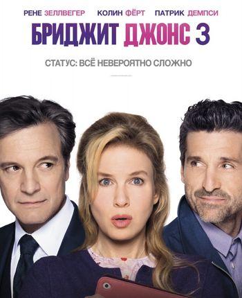 Бриджит Джонс 3 (Blu-ray) бриджит джонс трилогия 3 dvd