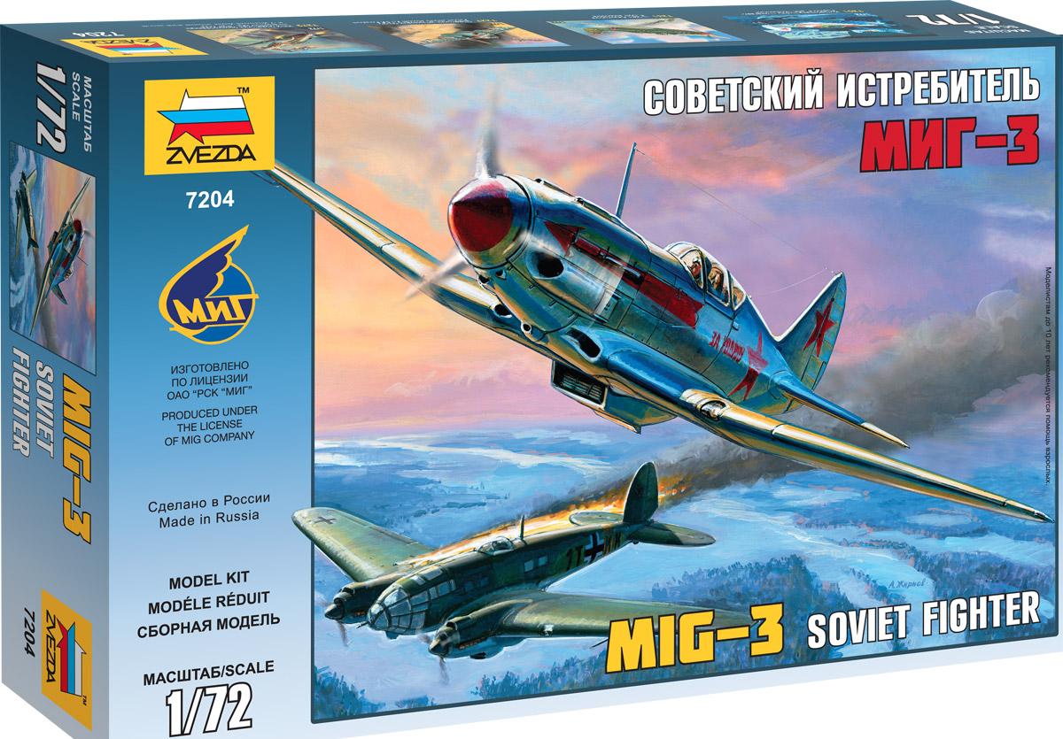 Звезда Сборная модель Истребитель МиГ-3