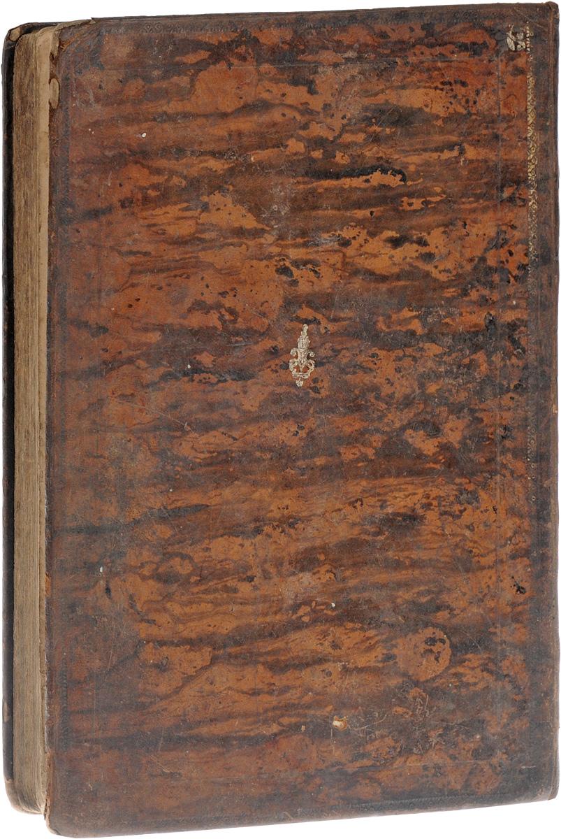 Талмуд Вавилонский. Трактат Хулин53679Варшава, 1875 год. Типография С. Оргельбранда сыновей.Владельческий переплет.Сохранность хорошая.Талмуд - многотомный свод правовых и религиозно-этических положений иудаизма, - Талмуд известен также как Гемара,- представляющий собой бурную дискуссию вокруг Мишны.Центральным положением ортодоксального иудаизма является вера в то, что Устная Тора была получена Моисеем во время его пребывания на горе Синай, и её содержание веками передавалось от поколения к поколению устно, в отличие от Танаха, - иудейской Библии, - который носит название Письменная Тора (Письменный Закон).Так как толкование Мишны происходило в Палестине и Вавилонии, то имеются два Талмуда - Иерусалимский Талмуд (Талмуд Ерушалми) и Вавилонский Талмуд (Талмуд Бавли). Разница между Иерусалимским и Вавилонским талмудами очень большая. Главное различие заключается в том, что работы по созданию Иерусалимского Талмуда не были завершены. А за последующие два столетия, уже в Вавилонии, все тексты были ещё раз проверены, появились недостающие дополнения и трактовки. Вавилонские Учителя полностью завершили редакцию того текста, что теперь называется Вавилонским Талмудом. Следует отметить, что в Иерусалимском Талмуде есть целые трактаты Мишны, обсуждение которых в Вавилонском Талмуде отсутствует.Не подлежит вывозу за пределы Российской Федерации.