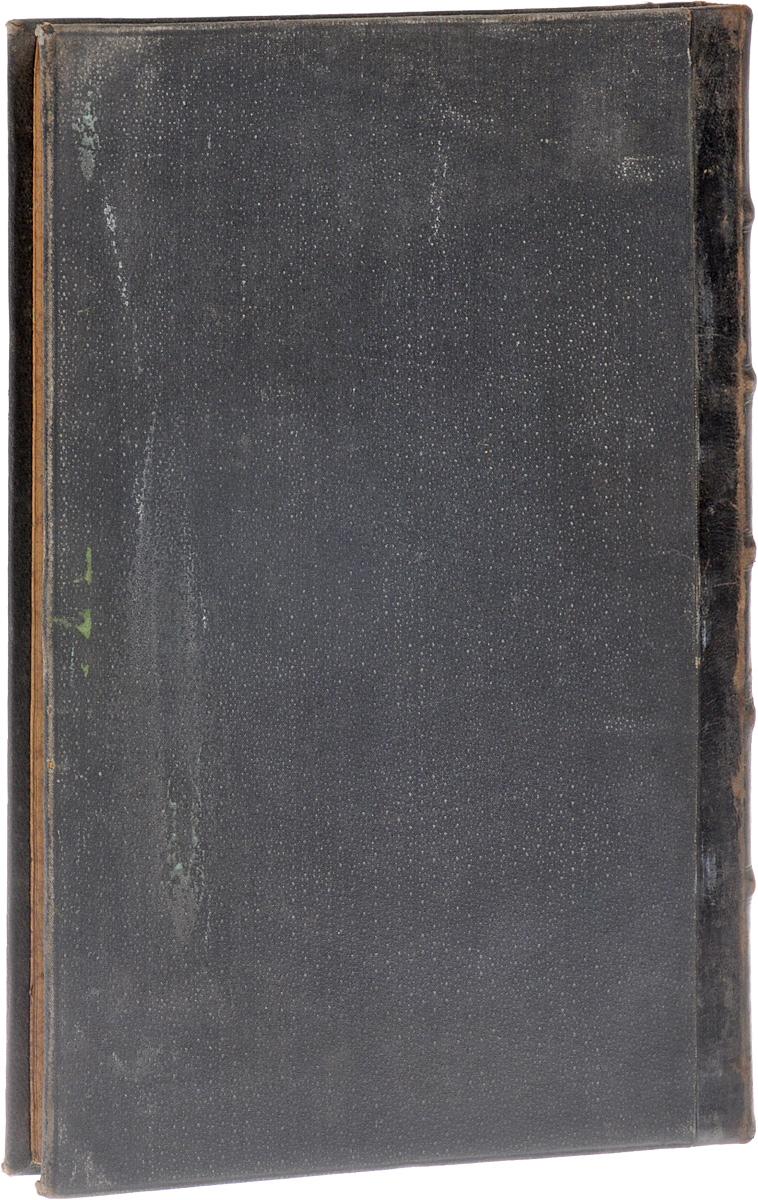 Мидраш Рабо. Часть II4002064406435Вильна, 1896 год. Типография Вдова и бр. Ромм.Владельческий переплет. Бинтовой корешок.Сохранность хорошая.Название Мидраш Рабо (Мидраш Раба) закрепилось за антологией толкований к Пятикнижию, а также к пяти свиткам Писания. Десять независимых произведений, включающих многочисленные толкования Писания талмудическими мудрецами и их последователями, были отобраны средневековыми составителями из многочисленных произведений талмудической литературы и стали своего рода каноном традиционной еврейской книжности.Не подлежит вывозу за пределы Российской Федерации.