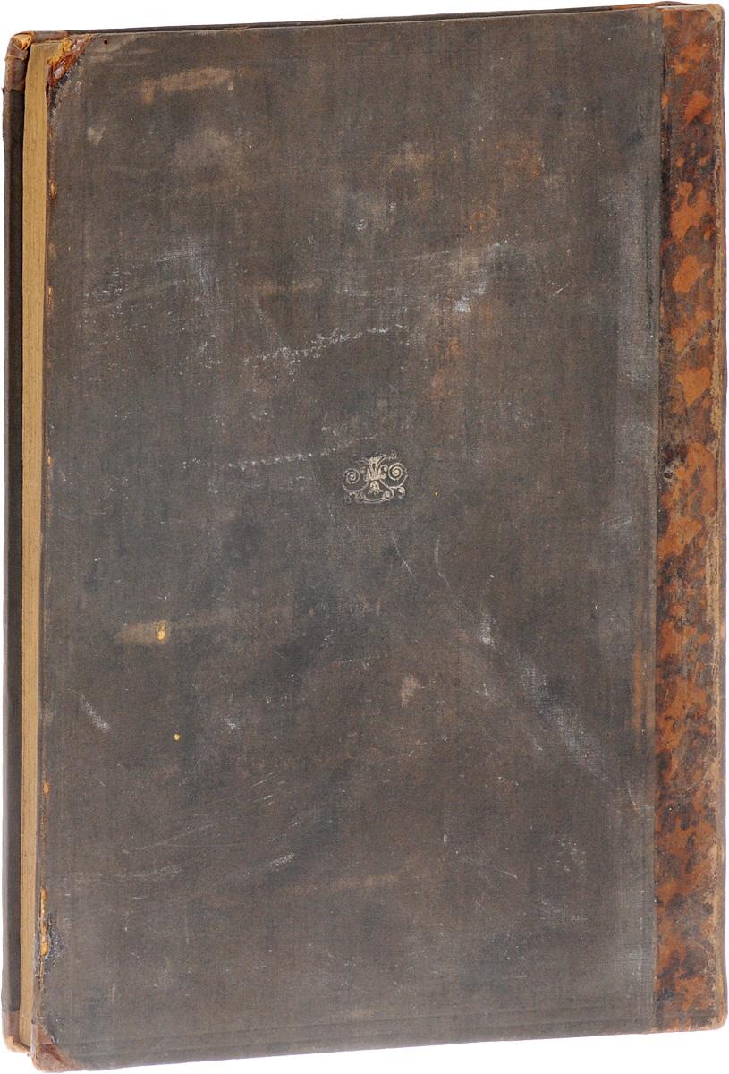 При Мегадим113140Варшава, 1877 год. Типография С. Оргельбранда сыновей.Владельческий переплет.Сохранность хорошая.Один из важнейших комментариев к своду законов Шульхан арух создал в 1760 году раввин Иосеф Теомим (1712-1792) и озаглавил его При мегадим (Лакомый плод).В При мегадим разъясняются галахические взгляды двух выдающихся законоучителей предыдущего поколения - раввина Давида Алеви, написавшего книгу Турей заав (Золотые ряды), и раввина Шабтая Акоэна, написавшего книгу Сифтей коэн (Уста священника). На основе глубочайшего анализа и сопоставления мнений этих законоучителей раввин Йосеф Теомим возводит стройную логическую конструкцию, ведущую к псаку - окончательному галахическому решению.По свидетельству учеников, раввин Йосеф Теомим в течение двадцати лет углубленно изучал талмудический трактат Хулин, посвященный шхите - ритуальному зарезанию скота. И лишь повторив этот трактат - со всеми комментариями - ровно сто один раз, он приступил к написанию книги При мегадим, в которой вопросы, связанные с кошерностью пищи, занимают одно из центральных мест.Выход в свет этой книги принес автору известность и высочайший авторитет в глазах знатоков Торы. Знаменитый берлинский богач и филантроп Даниэль Яфе пригласил его преподавателем в свой дом учения и предоставил особую стипендию, благодаря которой раввин Йосеф мог в покое продолжать работу над своей книгой.Не подлежит вывозу за пределы Российской Федерации.