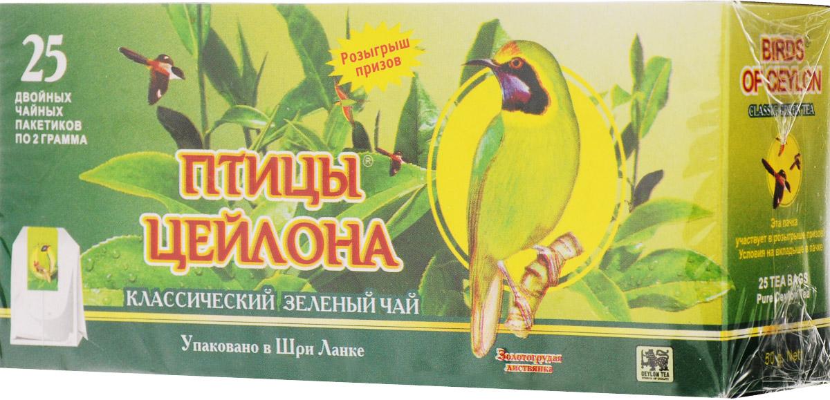 Птицы Цейлона Золотогрудая листвянка зеленый чай в пакетиках, 25 шт4792219600176Зеленый чай Птицы Цейлона произведен и упакован в Шри-Ланке.В упаковке 25 двойных чайных пакетиков.