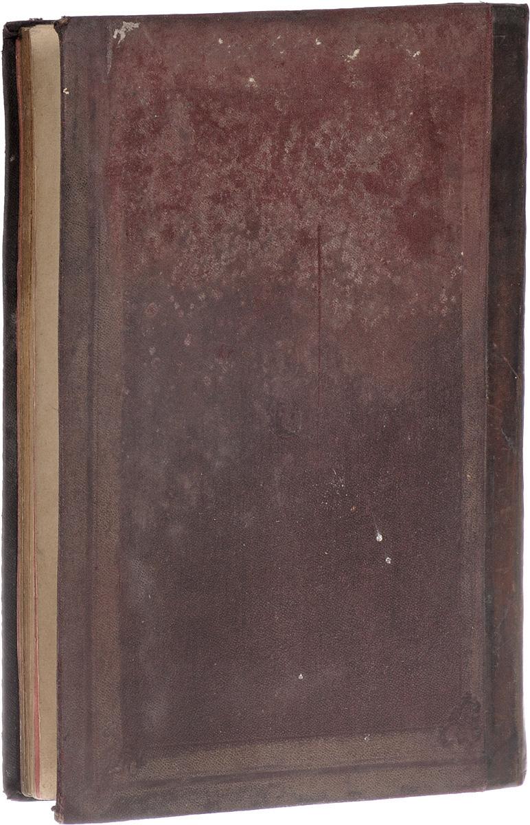 Бейс Ицхок. Талмудическое толкование0120710Вильна, конец XIX века. Типография Ф. Гарбера.Владельческий переплет. Сохранена оригинальная обложка.Сохранность хорошая.Вниманию читателей предлагается книга Бейс Ицхок, в которую вошло талмудическое толкование раввина Айзика Ховера.Если Библия - краеугольный камень иудаизма, то Талмуд - главная его опора, вздымающаяся над основанием и поддерживающая всю духовную и интеллектуальную систему взглядов. Во многих отношениях Талмуд - важнейшая книга в иудейской культуре, костяк творческого потенциала и жизни народа. Никакой другой труд не оказал подобного влияния на религиозные воззрения и жизнь евреевИзучение Торы вообще и Талмуда в частности с древних времен было центральным мотивом в иудаизме. Известны высказывания мудрецов Израиля всех поколений о значении учебы, об обязанности каждого еврея в силу того, что он еврей, заниматься Торой. Изучение Талмуда обычно включает в себя изучение многих книг, написанных о Талмуде мудрецами всех поколений. Кроме того, Талмуд является основой галахи (Еврейского Закона) во всех областях жизни и представляет собой плодородную почву для развития способности учиться, включая умение вести сложную галахическую полемику и выводить закон.Не подлежит вывозу за пределы Российской Федерации.