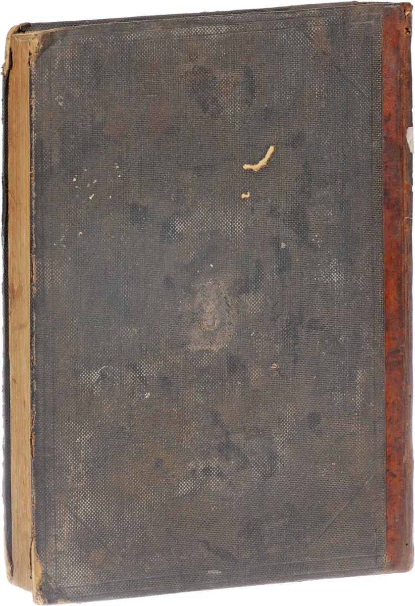 Талмуд Вавилонский. Трактат Санхедрин. Часть XIVMJA-004Варшава, 1878 год. Типография С. Оргельбранда сыновей.Владельческий переплет.Сохранность хорошая.Талмуд - многотомный свод правовых и религиозно-этических положений иудаизма, - Талмуд известен также как Гемара,- представляющий собой бурную дискуссию вокруг Мишны.Центральным положением ортодоксального иудаизма является вера в то, что Устная Тора была получена Моисеем во время его пребывания на горе Синай, и её содержание веками передавалось от поколения к поколению устно, в отличие от Танаха, - иудейской Библии, - который носит название Письменная Тора (Письменный Закон).Так как толкование Мишны происходило в Палестине и Вавилонии, то имеются два Талмуда - Иерусалимский Талмуд (Талмуд Ерушалми) и Вавилонский Талмуд (Талмуд Бавли). Разница между Иерусалимским и Вавилонским талмудами очень большая. Главное различие заключается в том, что работы по созданию Иерусалимского Талмуда не были завершены. А за последующие два столетия, уже в Вавилонии, все тексты были ещё раз проверены, появились недостающие дополнения и трактовки. Вавилонские Учителя полностью завершили редакцию того текста, что теперь называется Вавилонским Талмудом. Следует отметить, что в Иерусалимском Талмуде есть целые трактаты Мишны, обсуждение которых в Вавилонском Талмуде отсутствует.Не подлежит вывозу за пределы Российской Федерации.