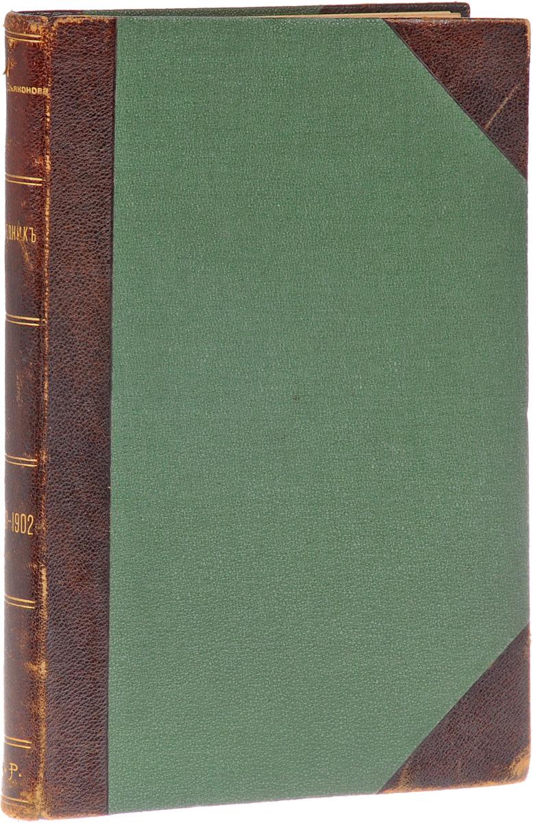 отец дневник одной веры Елизавета Дьяконова. Дневник русской женщины