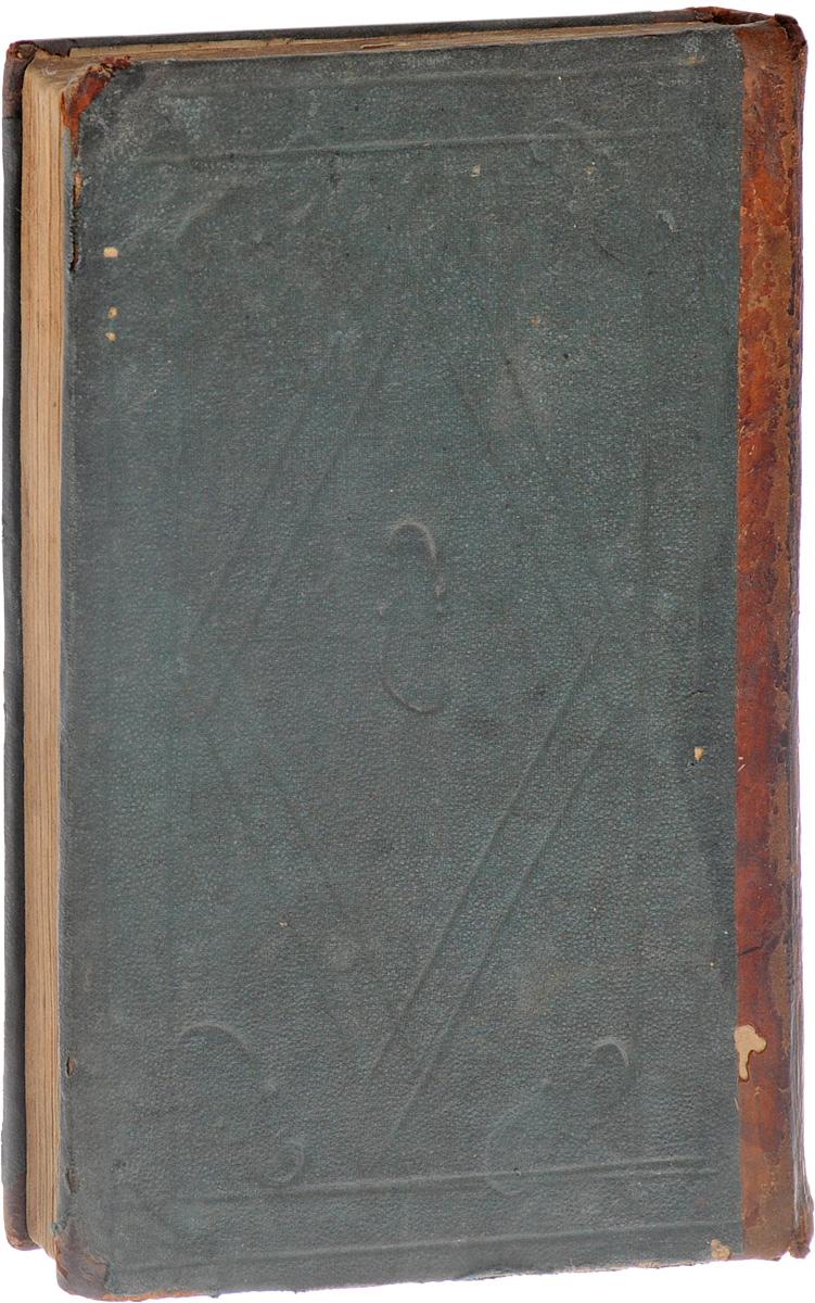 Невиим Уксувим, т.е. Священное Писание с комментарием Раввина М. Л. Малбима. Том 5ART-1150208Варшава, 1877 год. Типография И. Гольдмана.Владельческий переплет.Сохранность хорошая.Невиим - второй раздел иудейского Священного Писания - Танаха.Невиим состоит из восьми книг. Этот раздел включает в себя книги, которые, в целом, охватывают хронологическую эру от входа израильтян в Землю Обетованную до вавилонского пленения Иудеи (период пророчества). Однако они исключают хроники, которые охватывают тот же период.Невиим обычно делятся на Ранних Пророков, которые, как правило, носят исторический характер, и Поздних Пророков, которые содержат более проповеднические пророчества.В представленное издание вошел пятый том Невиим Уксувим - Священного писания с комментарием раввина М. Л. Мальбима.Не подлежит вывозу за пределы Российской Федерации.