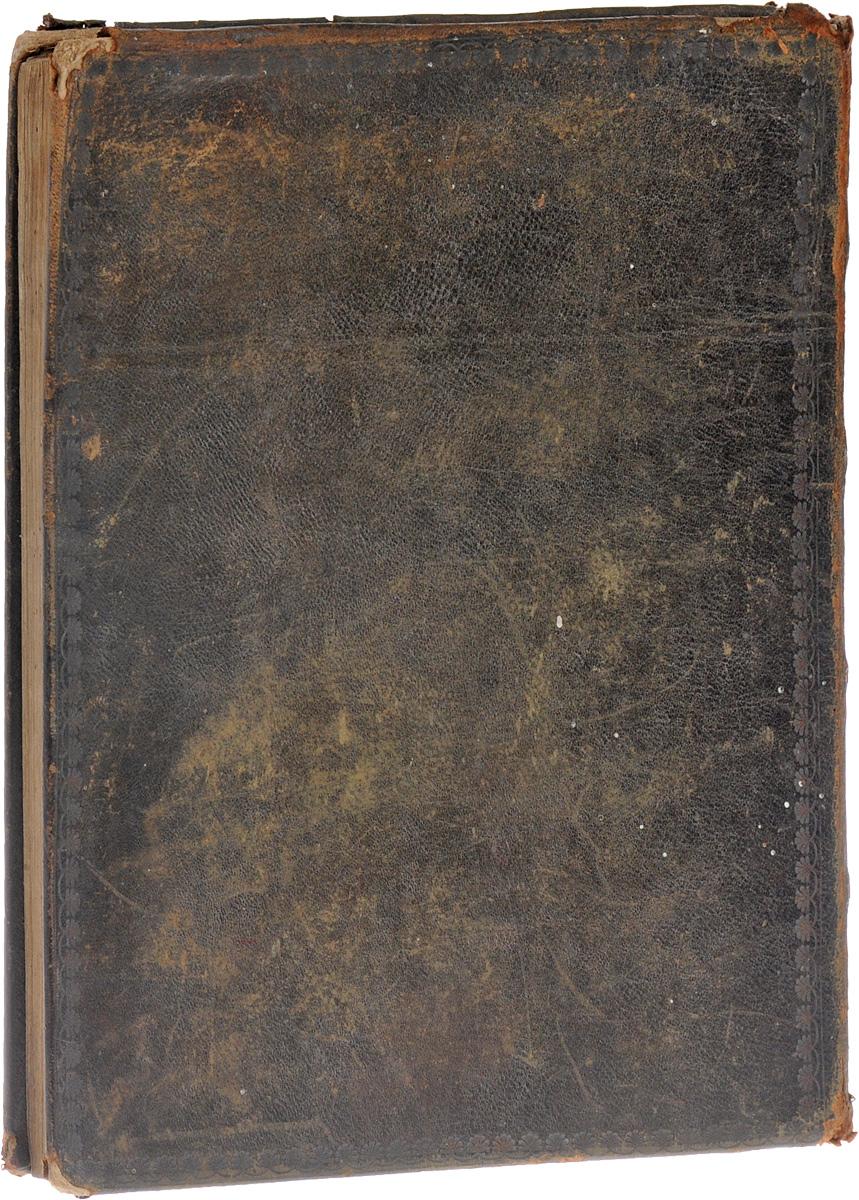 Мишнайот, т.е. Второзаконие. Часть IIUDC430742Варшава, 1862 год. Типография С. Оргельбранда.Владельческий переплет.Сохранность хорошая.Второзаконие - пятая книга Пятикнижия (Торы), Ветхого Завета и всей Библии. В еврейских источниках эта книга также называется Мишне Тора (букв. повторение Закона), поскольку представляет собой повторное изложение всех предыдущих книг. Книга носит характер длинной прощальной речи, обращённой Моисеем к израильтянам накануне их перехода через Иордан и завоевания Ханаана. В отличие от всех других книг Пятикнижия, Второзаконие, за исключением немногочисленных фрагментов и отдельных стихов, написана от первого лица.Содержание Второзакония сочетает три элемента: исторический, законодательный и назидательный; наиболее характерным и значительным для этой книги является последний, имеющий целью утвердить в сознании израильтян целый ряд нравственных и религиозных принципов, без которых не может сложиться и нормально функционировать государственный и общественный строй. Исторический элемент играет, в данном случае, вспомогательную роль, и все ссылки Моисея на историю преследуют исключительно дидактическую цель. Законодательный элемент служит лишь средством для распространения тех нравственно-религиозных принципов, которые являются существенной частью книги.Не подлежит вывозу за пределы Российской Федерации.