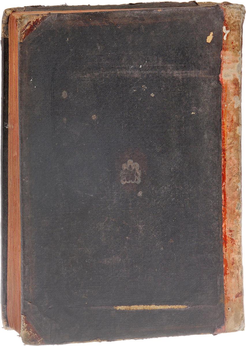 Мишнайот. Второзаконие. Том II. Часть IЕК147DВильна, 1911 год. Типография Вдовы и братьев Ромм.Владельческий переплет.Сохранность хорошая.Второзаконие - пятая книга Пятикнижия (Торы), Ветхого Завета и всей Библии. В еврейских источниках эта книга также называется Мишне Тора (букв. повторение Закона), поскольку представляет собой повторное изложение всех предыдущих книг. Книга носит характер длинной прощальной речи, обращённой Моисеем к израильтянам накануне их перехода через Иордан и завоевания Ханаана. В отличие от всех других книг Пятикнижия, Второзаконие, за исключением немногочисленных фрагментов и отдельных стихов, написана от первого лица.Содержание Второзакония сочетает три элемента: исторический, законодательный и назидательный; наиболее характерным и значительным для этой книги является последний, имеющий целью утвердить в сознании израильтян целый ряд нравственных и религиозных принципов, без которых не может сложиться и нормально функционировать государственный и общественный строй. Исторический элемент играет, в данном случае, вспомогательную роль, и все ссылки Моисея на историю преследуют исключительно дидактическую цель. Законодательный элемент служит лишь средством для распространения тех нравственно-религиозных принципов, которые являются существенной частью книги.Не подлежит вывозу за пределы Российской Федерации.
