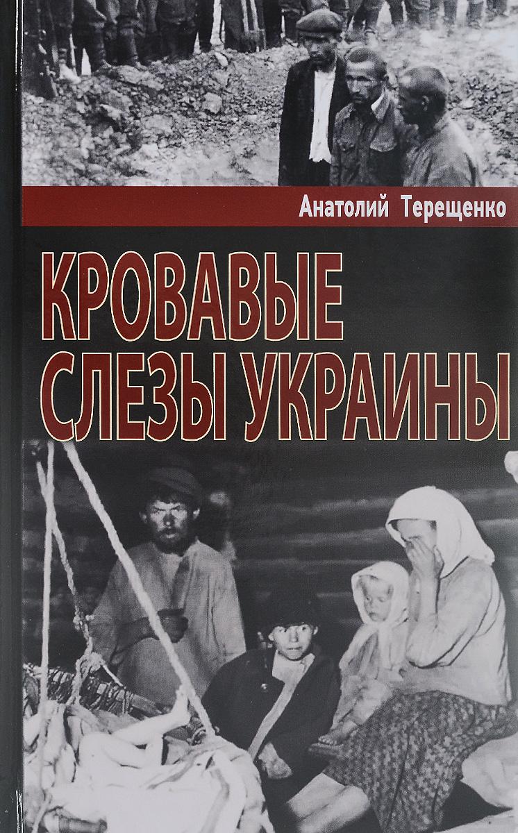 Анатолий Терещенко Кровавые слезы Украины