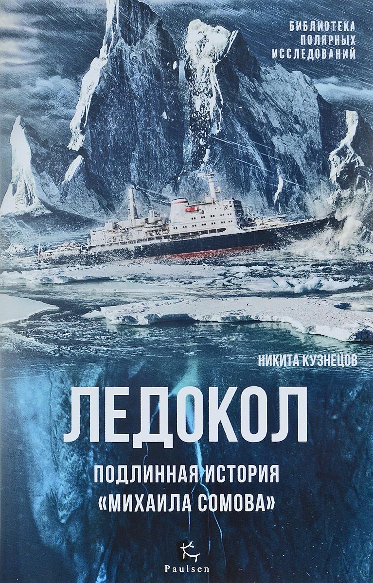 Никита Кузнецов Ледокол. Подлинная история Михаила Сомова