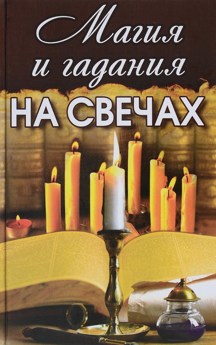 А. А. Кулакова Магия и гадания на свечах