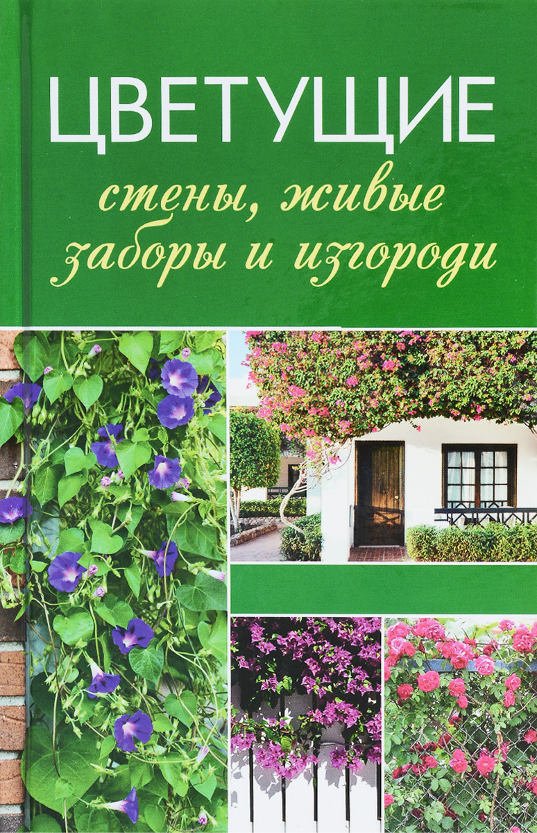 Татьяна Лукашенко Цветущие стены, живые заборы и изгороди