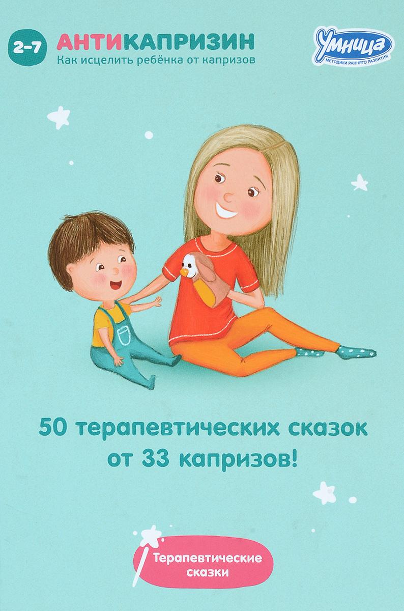 Ирина Маниченко 50 терапевтических сказок от 33 капризов