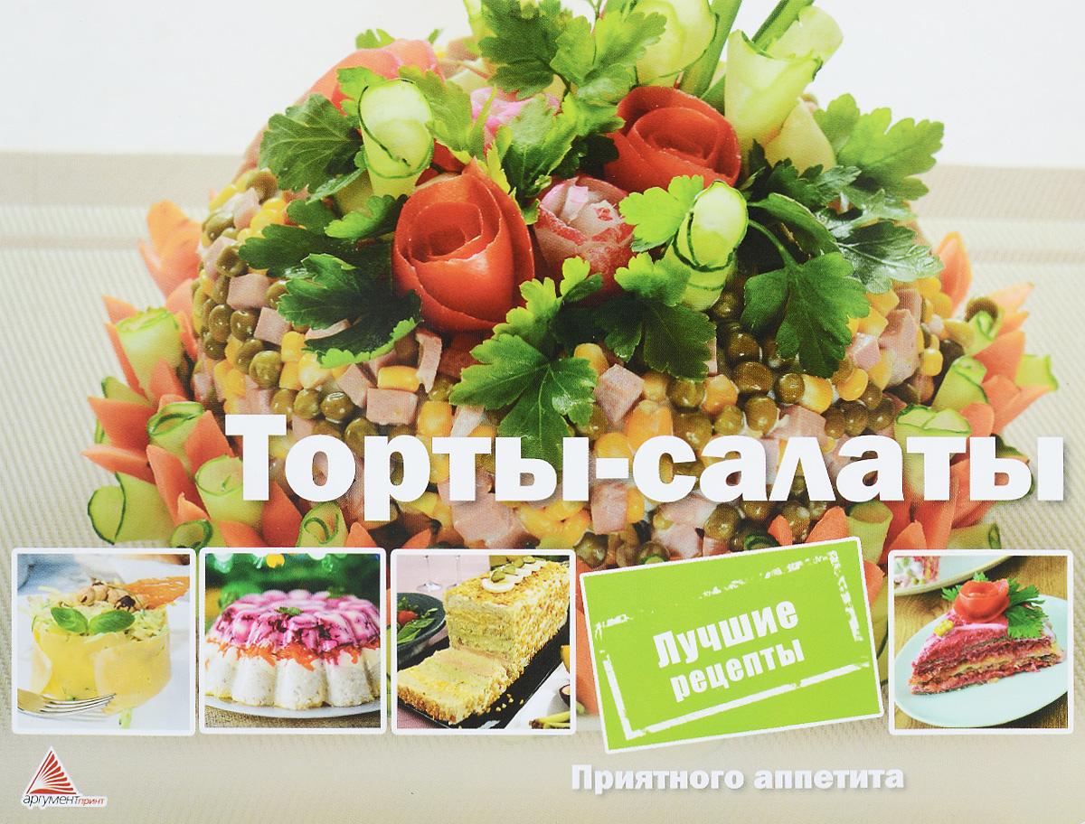 А. В. Алешичева Торты-салаты ольхов олег рыба морепродукты на вашем столе салаты закуски супы второе