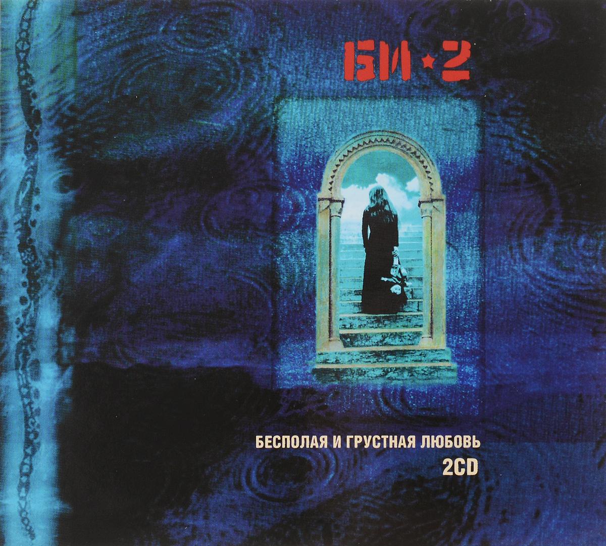 Би-2 Би-2. Бесполая и грустная любовь (2 CD) би 2 – prague metropolitan symphonic orchestra vol 2 cd