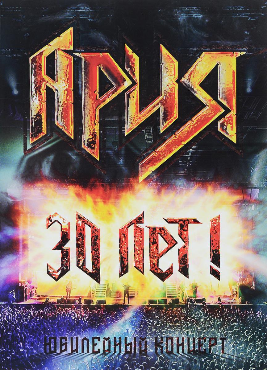 Ария: 30 лет! Юбилейный концерт (2 DVD + 2 CD) 30 2