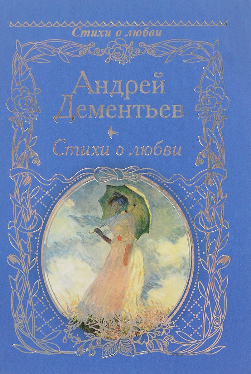 Андрей Дементьев Андрей Дементьев. Стихи о любви андрей кивинов пурга