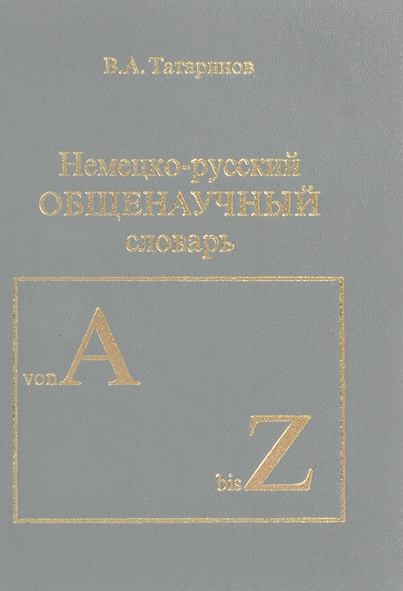 В. А. Татаринов Немецко-русский общенаучный словарь