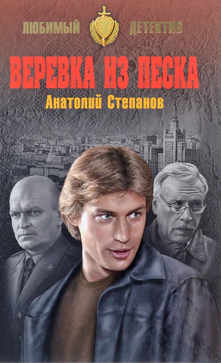 Анатолий Степанов Веревка из песка александр волков радужная душа
