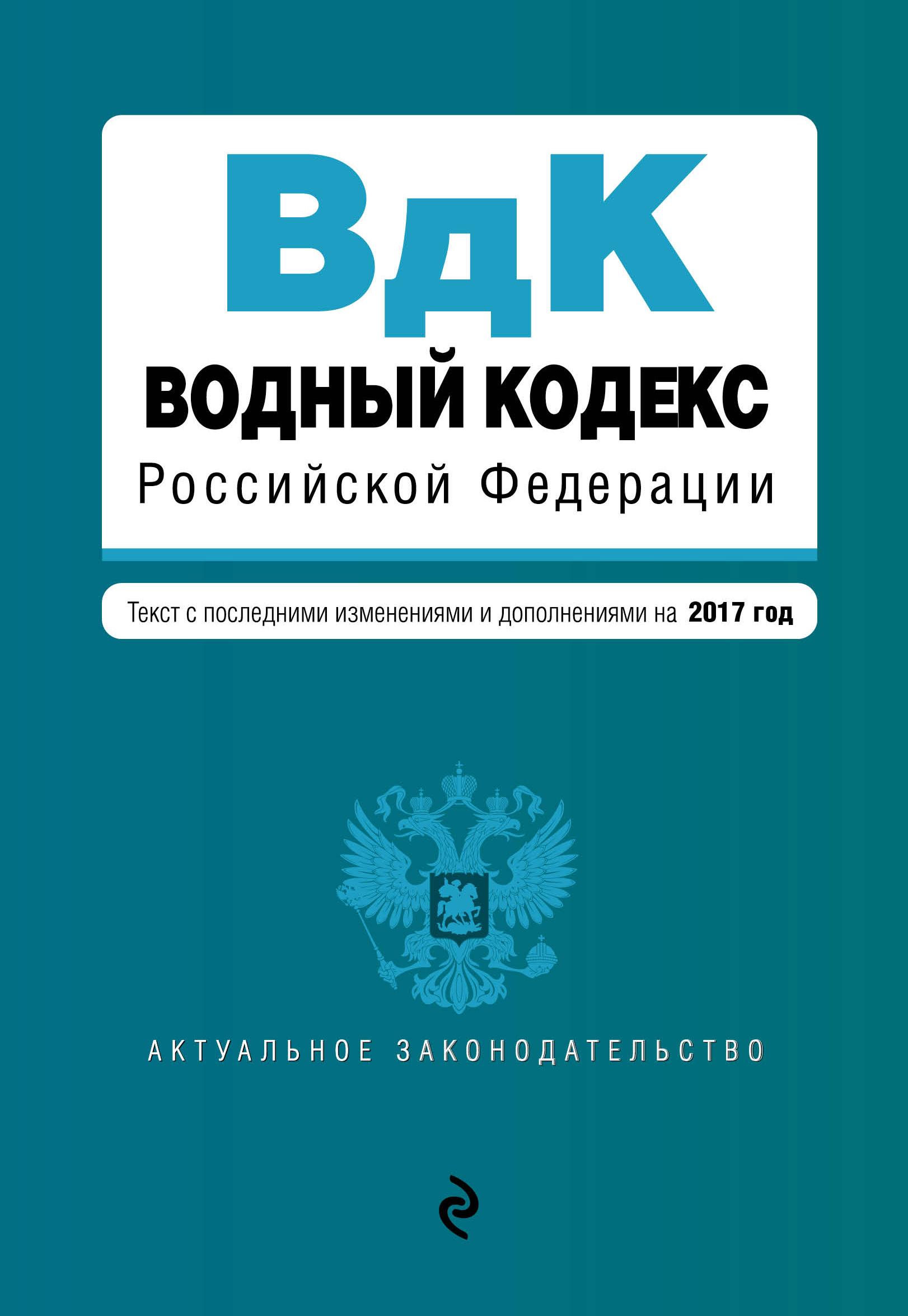 9785699952519 - Водный кодекс Российской Федерации - Книга