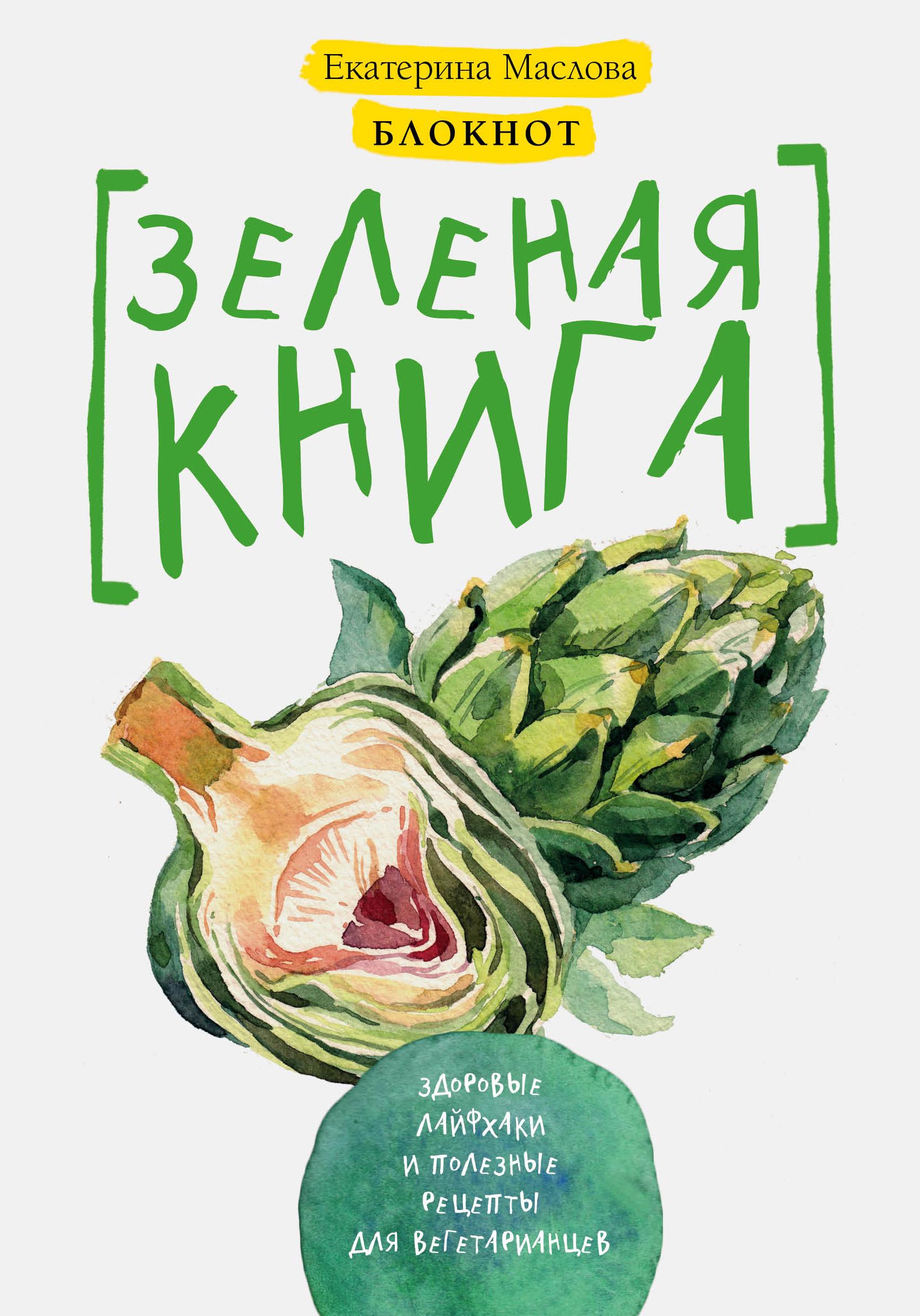 Маслова Екатерина Блокнот для записи рецептов. Зеленая книга. Здоровые лайфхаки и полезные рецепты для вегетарианцев