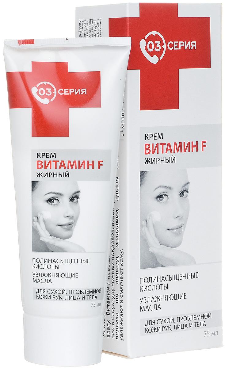 Cерия 03 Крем для сухой, проблемной кожи рук, лица и тела Витамин F, жирный65501091Витамин F жирный обладает антиоксидантным и регенерирующим действием. Крем способствуетзаживлению трещин на коже и мелких ранок, помогает снять воспаления, уравновешивает обменныепроцессы в коже и повышает её способность удерживать влагу. Регулярное применение препаратаспособствует удалению избыточного холестерина из тканей. Витамин F повышает тонус кожи, улучшаетвнешний вид и структуру кожных покровов.